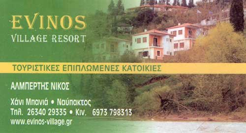 EVINOS VILLAGE RESORT